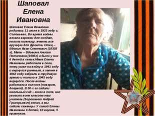 Шаповал Елена Ивановна Шаповал Елена Ивановна родилась 11 июля в 1933 году с.
