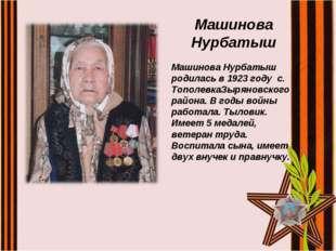 Машинова Нурбатыш Машинова Нурбатыш родилась в 1923 году с. ТополевкаЗыряновс