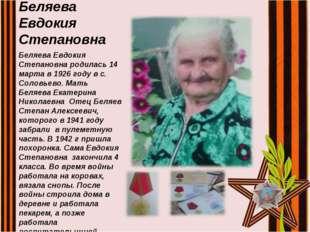 Беляева Евдокия Степановна Беляева Евдокия Степановна родилась 14 марта в 192