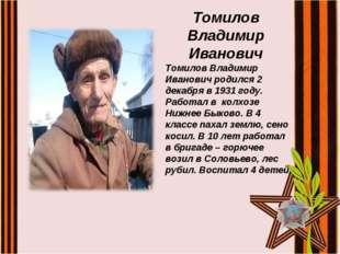 Томилов Владимир Иванович Томилов Владимир Иванович родился 2 декабря в 1931