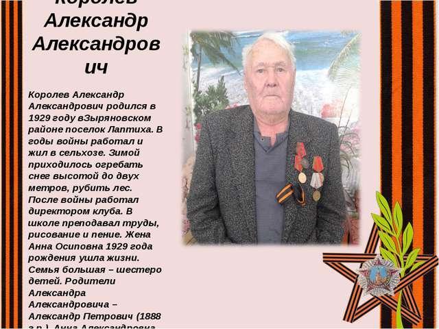 Королев Александр Александрович Королев Александр Александрович родился в 192...
