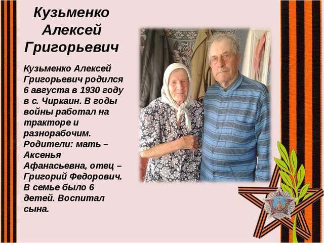 Кузьменко Алексей Григорьевич Кузьменко Алексей Григорьевич родился 6 августа...