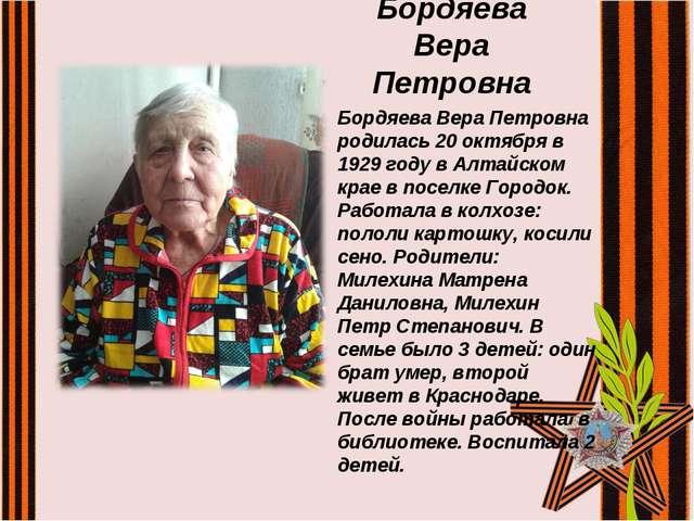 Бордяева Вера Петровна Бордяева Вера Петровна родилась 20 октября в 1929 году...