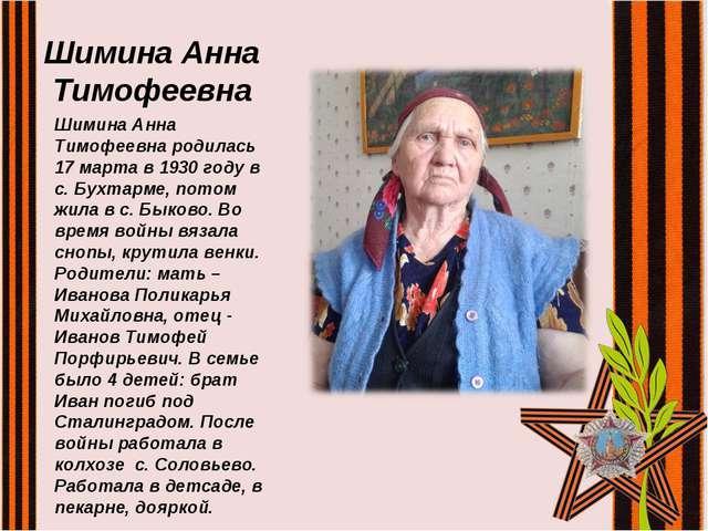 Шимина Анна Тимофеевна Шимина Анна Тимофеевна родилась 17 марта в 1930 году в...