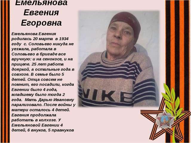 Емельянова Евгения Егоровна Емельянова Евгения родилась 20 марта в 1934 году...