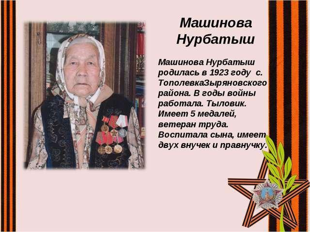 Машинова Нурбатыш Машинова Нурбатыш родилась в 1923 году с. ТополевкаЗыряновс...