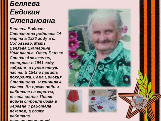 Беляева Евдокия Степановна Беляева Евдокия Степановна родилась 14 марта в 192...
