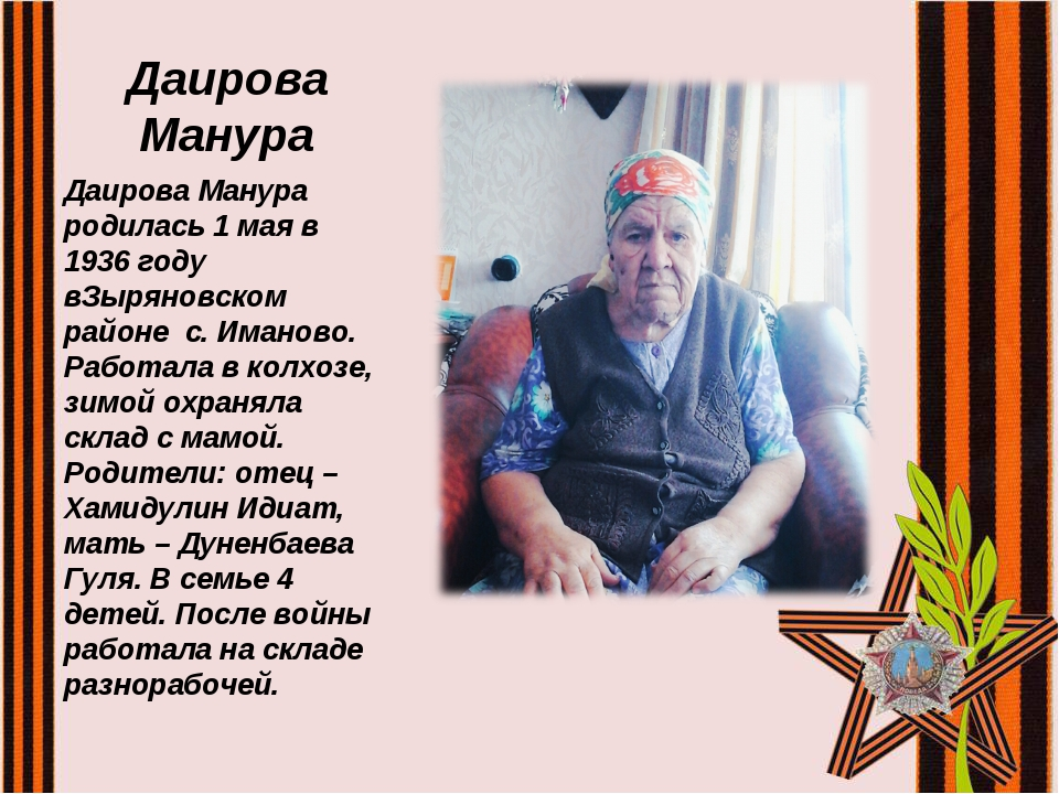 Даирова Манура Даирова Манура родилась 1 мая в 1936 году вЗыряновском районе...