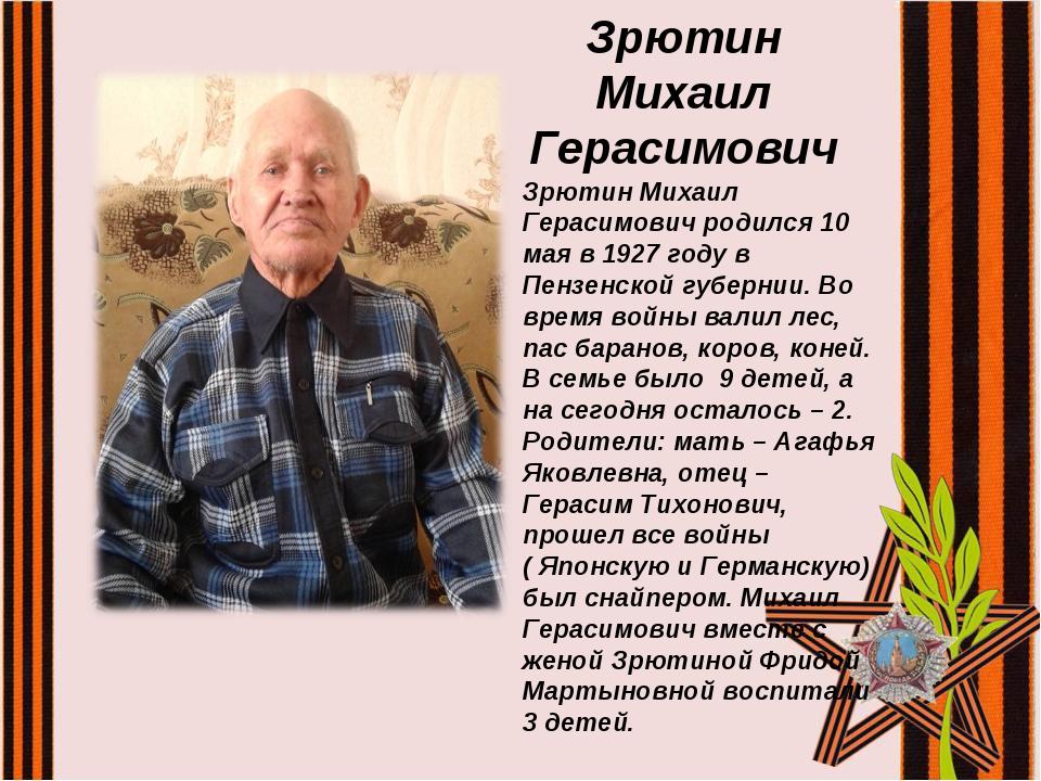 Зрютин Михаил Герасимович Зрютин Михаил Герасимович родился 10 мая в 1927 год...