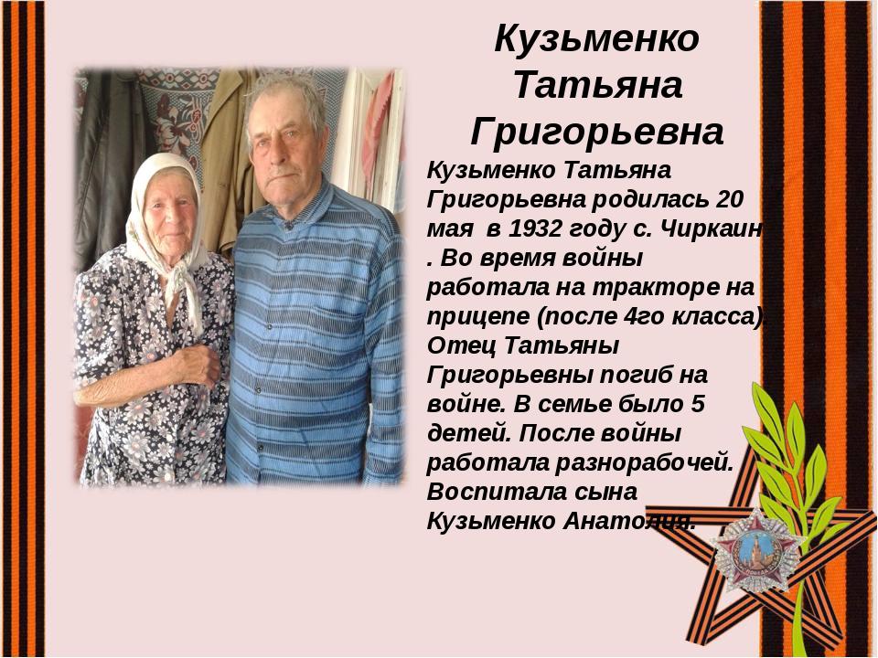 Кузьменко Татьяна Григорьевна Кузьменко Татьяна Григорьевна родилась 20 мая в...