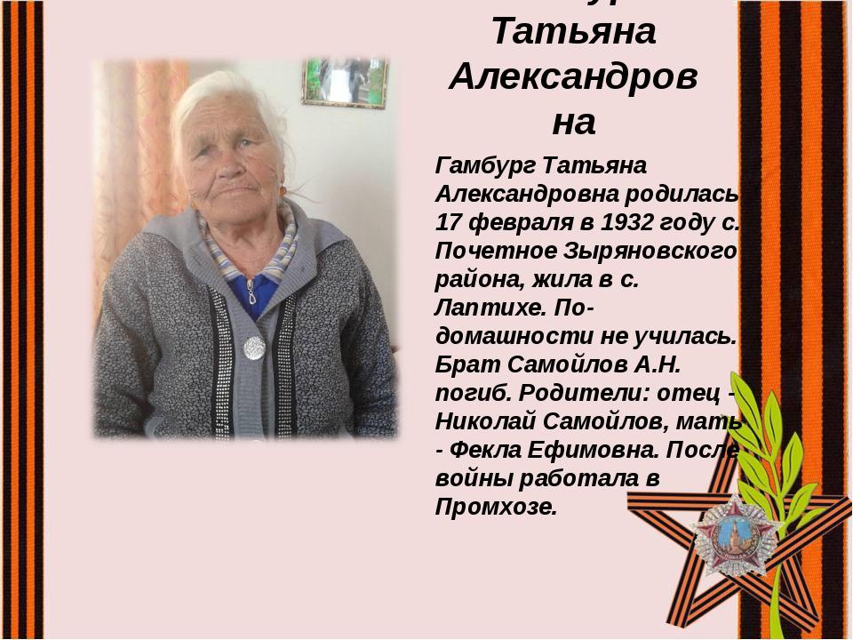Гамбург Татьяна Александровна Гамбург Татьяна Александровна родилась 17 февра...
