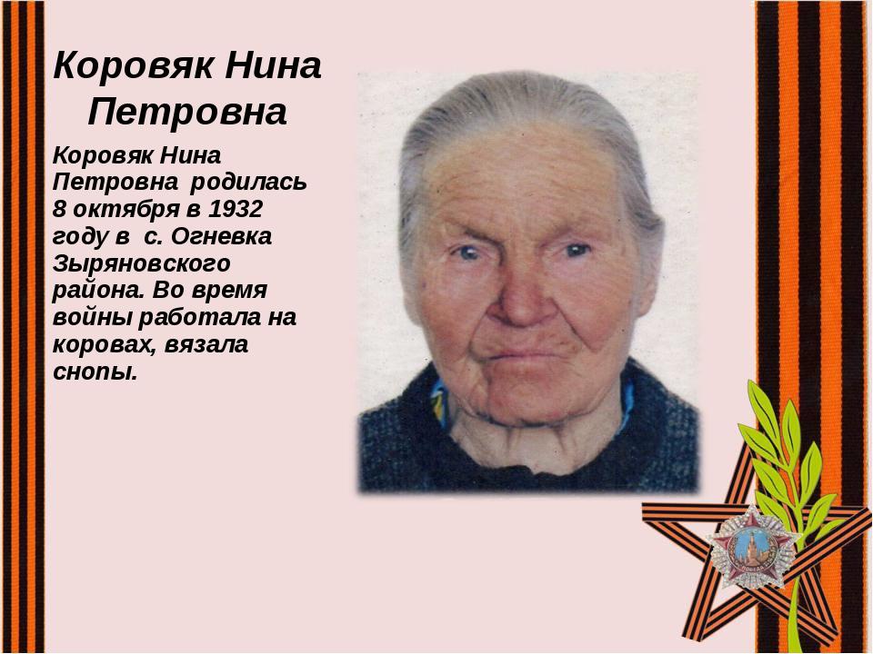 Коровяк Нина Петровна Коровяк Нина Петровна родилась 8 октября в 1932 году в...