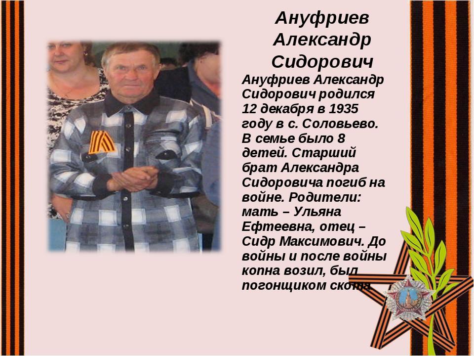 Ануфриев Александр Сидорович Ануфриев Александр Сидорович родился 12 декабря...