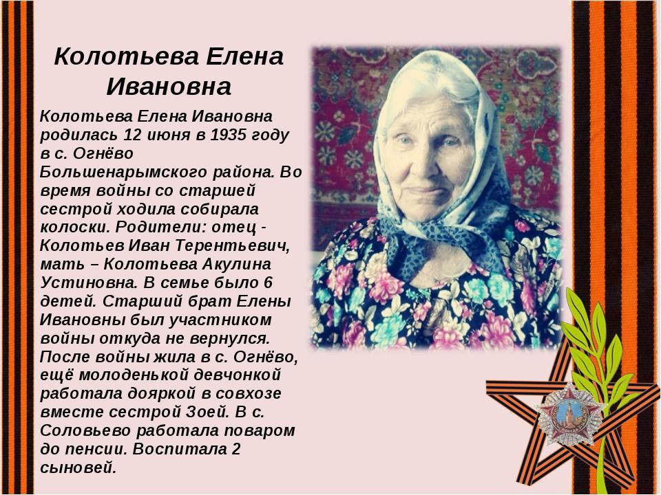 Колотьева Елена Ивановна Колотьева Елена Ивановна родилась 12 июня в 1935 год...