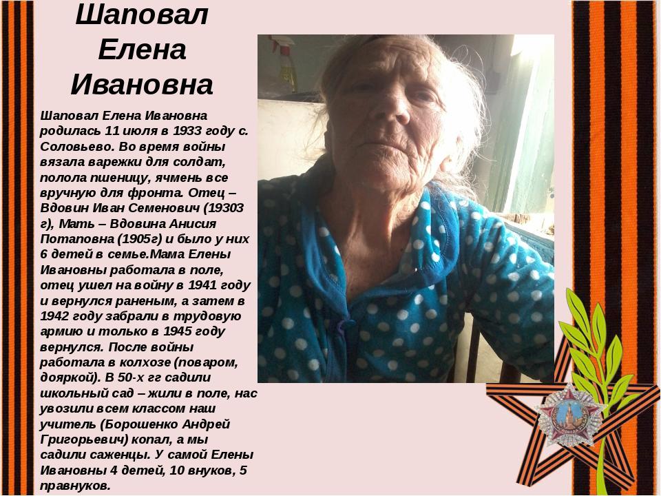 Шаповал Елена Ивановна Шаповал Елена Ивановна родилась 11 июля в 1933 году с....