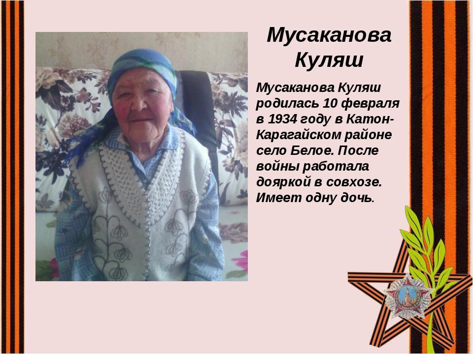 Мусаканова Куляш Мусаканова Куляш родилась 10 февраля в 1934 году в Катон-Кар...