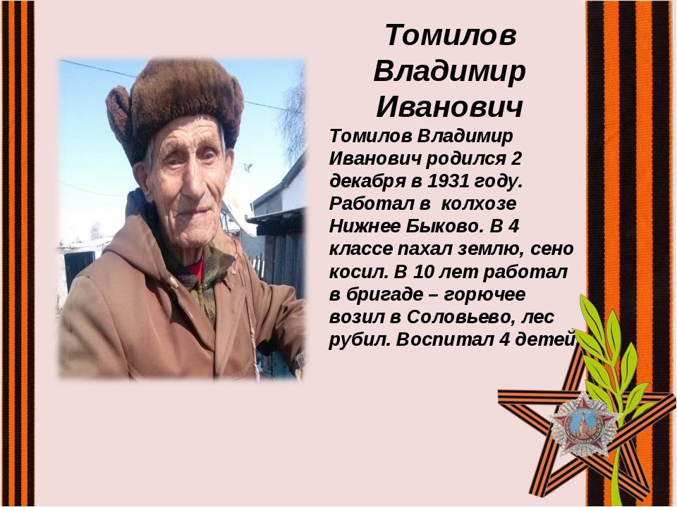 Томилов Владимир Иванович Томилов Владимир Иванович родился 2 декабря в 1931...