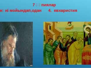 7 құпиялар 3. күнәні мойындап,одан 4. евхаристия арылу