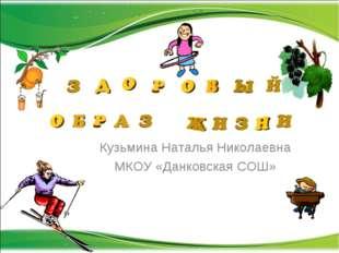 Кузьмина Наталья Николаевна МКОУ «Данковская СОШ»