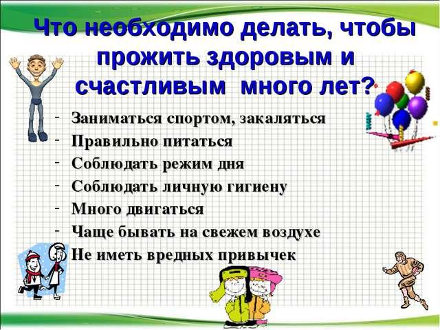 презентации по истории формула счастливой жизни