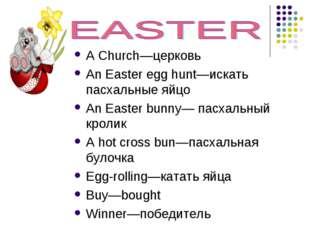 A Church—церковь An Easter egg hunt—искать пасхальные яйцо An Easter bunny— п