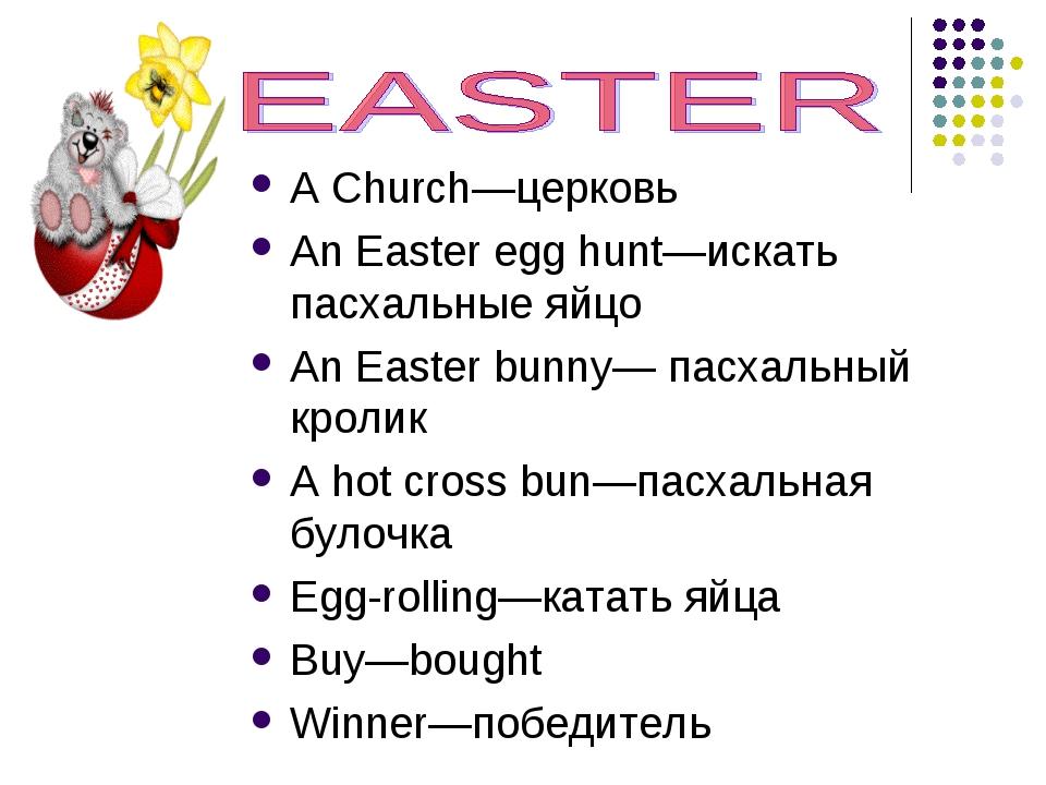 A Church—церковь An Easter egg hunt—искать пасхальные яйцо An Easter bunny— п...