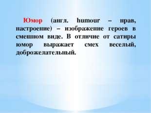 Юмор (англ. humour – нрав, настроение) – изображение героев в смешном виде.