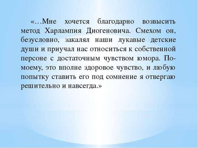 «…Мне хочется благодарно возвысить метод Харлампия Диогеновича. Смехом он, б...