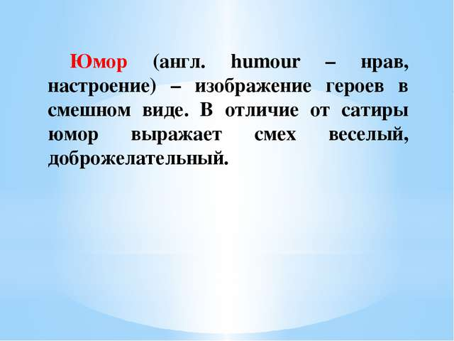 Юмор (англ. humour – нрав, настроение) – изображение героев в смешном виде....