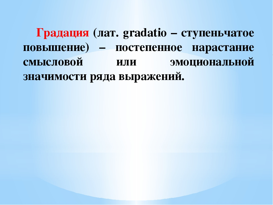 Градация (лат. gradatio – ступеньчатое повышение) – постепенное нарастание с...