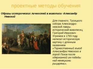 проектные методы обучения Образы исторических личностей в живописи -Александр