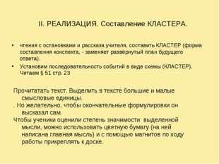 II. РЕАЛИЗАЦИЯ. Составление КЛАСТЕРА. чтения с остановками и рассказа учителя