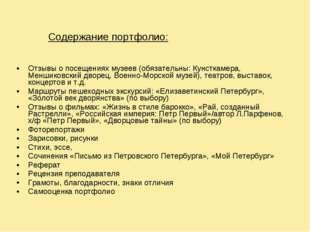 Отзывы о посещениях музеев (обязательны: Кунсткамера, Меншиковский дворец, Во