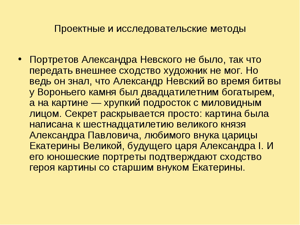 Проектные и исследовательские методы Портретов Александра Невского не было, т...