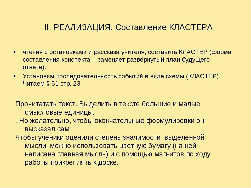 II. РЕАЛИЗАЦИЯ. Составление КЛАСТЕРА. чтения с остановками и рассказа учителя...