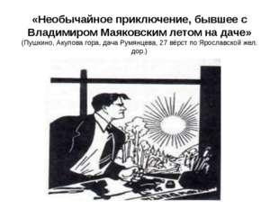 «Необычайное приключение, бывшее с Владимиром Маяковским летом на даче» (Пушк