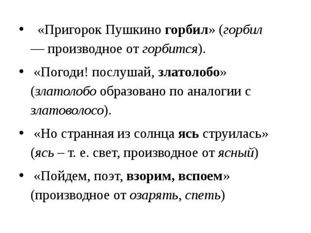 «Пригорок Пушкино горбил» (горбил —производное от горбится). «Погоди! посл...