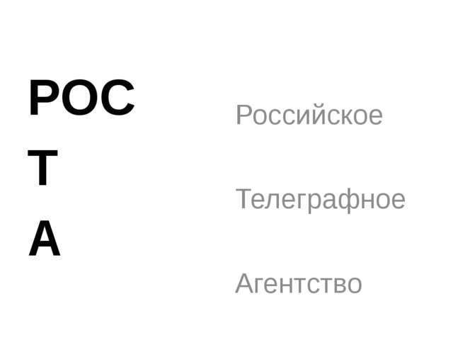 РОС Т А Российское Телеграфное Агентство