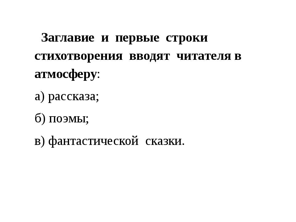 Заглавие и первые строки стихотворения вводят читателя в атмосферу: а) расск...