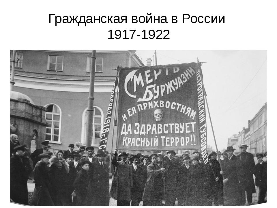 Гражданская война в России 1917-1922