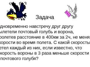 Задача Одновременно навстречу друг другу вылетели почтовый голубь и ворона, п