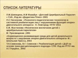 Л.М.Шипицина, И.М Маиайук «Детский Церебральный Паралич « Спб., Изд-во «Дидак