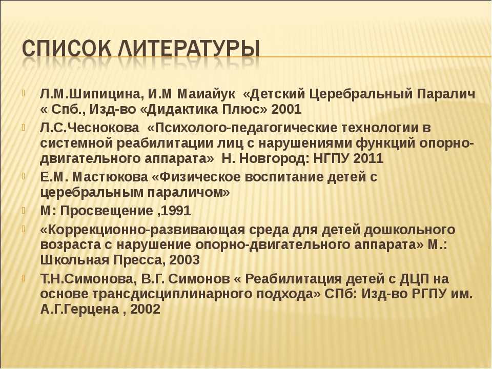 Л.М.Шипицина, И.М Маиайук «Детский Церебральный Паралич « Спб., Изд-во «Дидак...