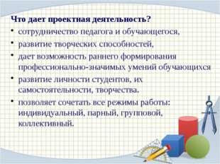 Что дает проектная деятельность? сотрудничество педагога и обучающегося, разв