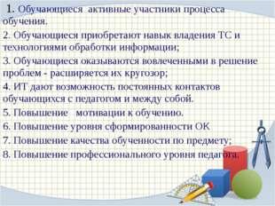 1. Обучающиеся активные участники процесса обучения. 2. Обучающиеся приобрет