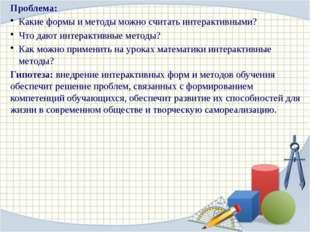 Проблема: Какие формы и методы можно считать интерактивными? Что дают интерак