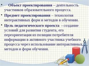 Объект проектирования – деятельность участников образовательного процесса. П
