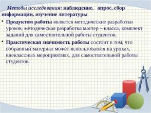 Методы исследования: наблюдение, опрос, сбор информации, изучение литературы