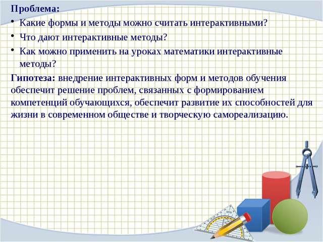 Проблема: Какие формы и методы можно считать интерактивными? Что дают интерак...
