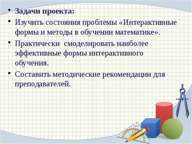 Задачи проекта: Изучить состояния проблемы «Интерактивные формы и методы в об...